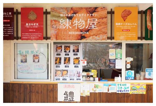 練物屋 道の駅あわじ店 店舗写真