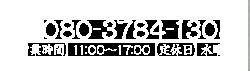 道の駅あわじ店 TEL:080-3784-1303