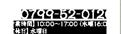 福良店 TEL:0799-52-0120